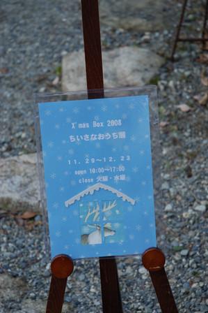 AZUMINO_20081213_1.jpg
