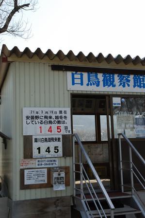 AZUMINO_20090319_2.jpg