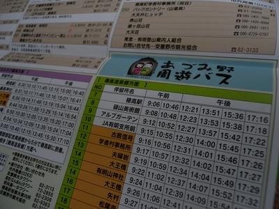 AZUMINO_20090627_2.jpg