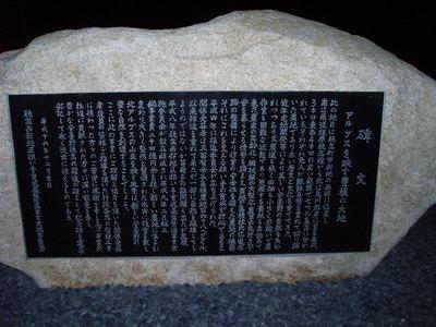 AZUMINO_20050825_3.jpg