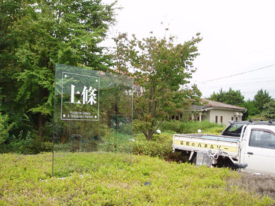 AZUMINO_20050922_1.jpg