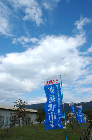 AZUMINO_20051001_1.jpg
