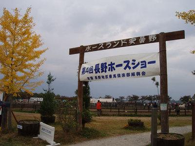 AZUMINO_20051030_1.jpg