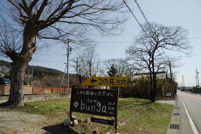 AZUMINO_20100317_1.JPG