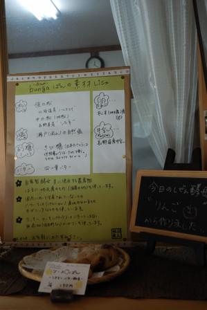 AZUMINO_20100317_7.JPG