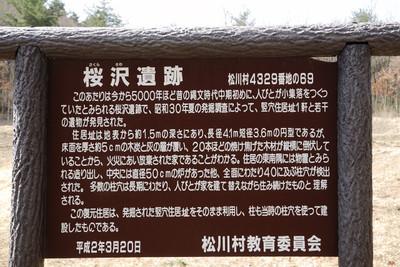 AZUMINO20100405_3.JPG