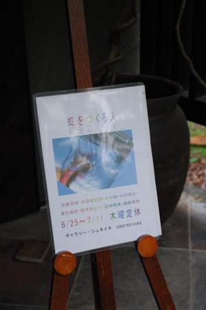 AZUMINO_20100703_0.JPG