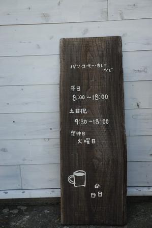 AZUMINO_20100920_29.JPG