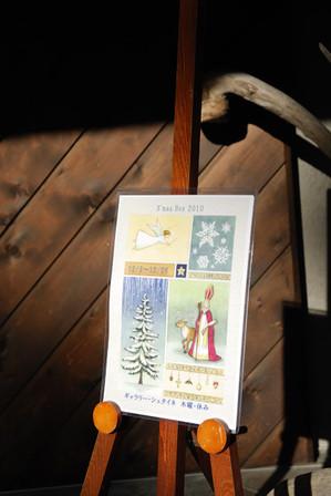AZUMINO_20101204_11.JPG