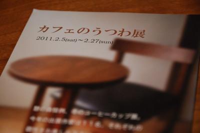 AZUMINO_20110212_6.JPG