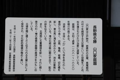 AZUMINO_20110514_5.JPG