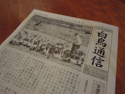 AZUMINO_20110729_1.JPG