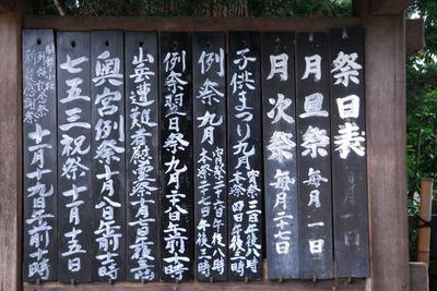 AZUMINO_20110831_3.JPG