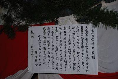 AZUMINO_20110917_4.JPG