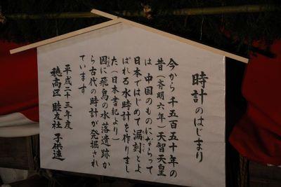 AZUMINO_20110926_13.JPG
