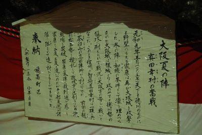 AZUMINO_20110926_19.JPG