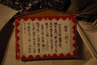 AZUMINO_20111009_13.JPG