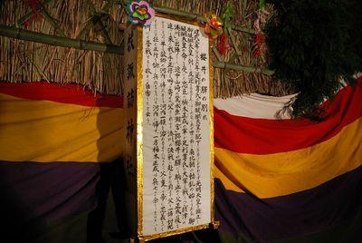 AZUMINO_20111009_8.JPG