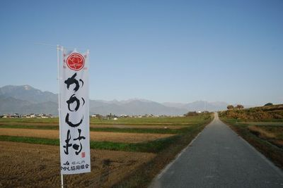 AZUMINO_20111028_13.JPG