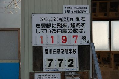 AZUMINO_20120221_7.JPG