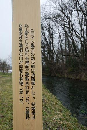AZUMINO_20120309_1.JPG