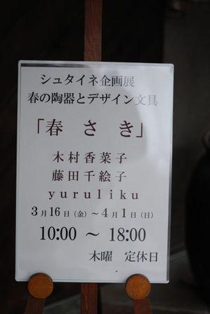 AZUMINO_20120325_6.JPG