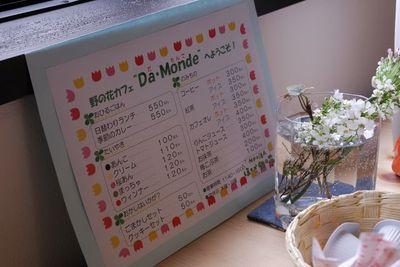 AZUMINO_20120503_5.JPG