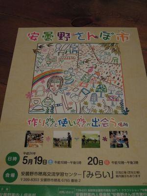 AZUMINO_20120514_2.JPG