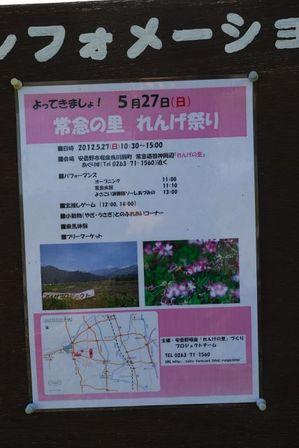 AZUMINO_20120522_3.JPG