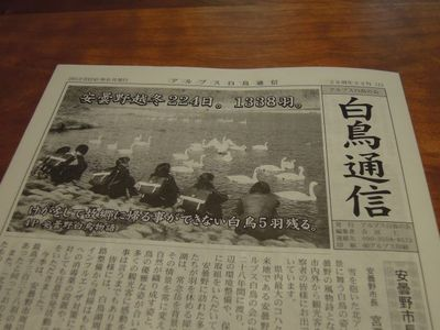 AZUMINO_20120721_3.JPG