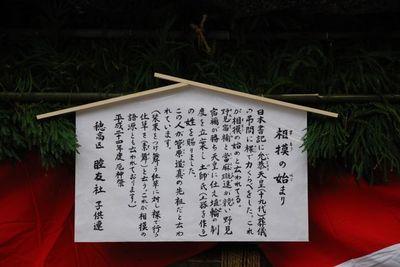AZUMINO_20120908_13.JPG