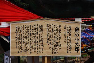 AZUMINO_20120917_4.JPG