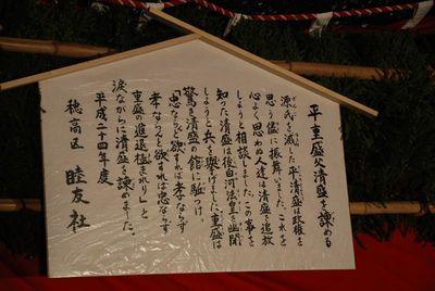 AZUMINO_20120926_4.JPG