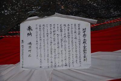 AZUMINO_20120926_6.JPG