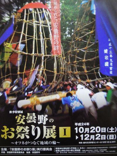 AZUMINO_20121019_1.JPG