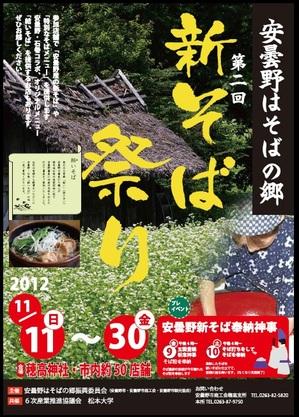 20121107新そば祭り.jpg