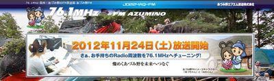 AZUMINO_20121122_6.JPG