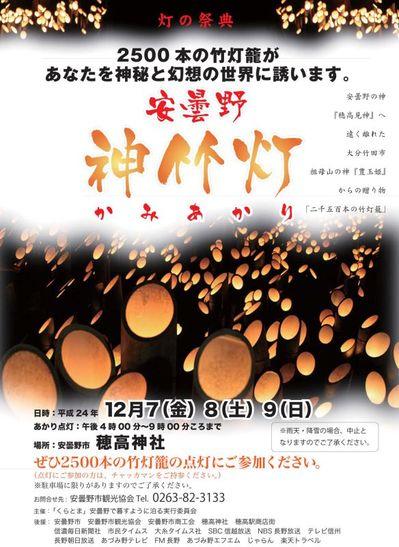 AZUMINO_20121130_1.JPG