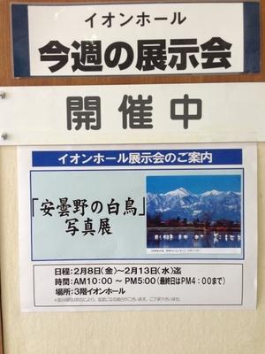 AZUMINO_20130210_1.JPG