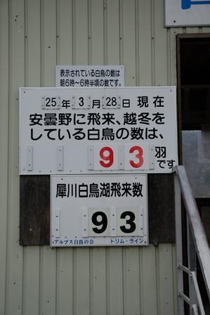 AZUMINO_20130328_1.JPG