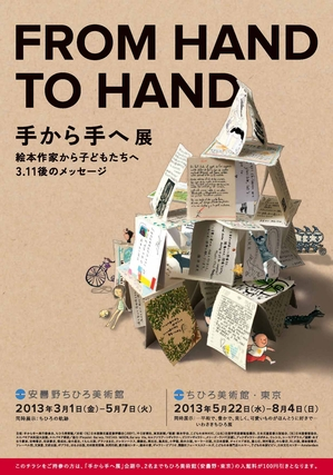 from hand to hand.jpg