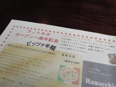 AZUMINO_20130630_3.JPG