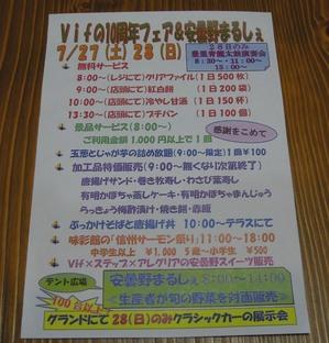 AZUMINO_20130726_1.JPG