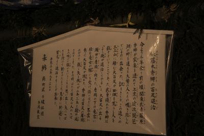 AZUMINO_20130926_11.jpg