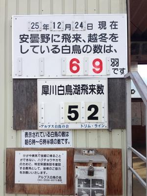 AZUMINO_20131224_3.JPG