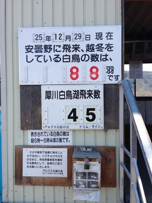 AZUMINO_20131229_05.JPG