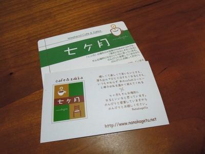 AZUMINO_20140105_5.JPG