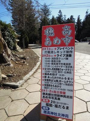 AZUMINO_20140131_1.JPG