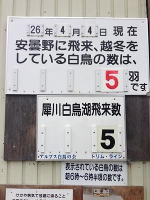 AZUMINO_20140404_1.JPG