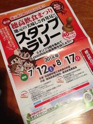 AZUMINO_20140713_14.JPG